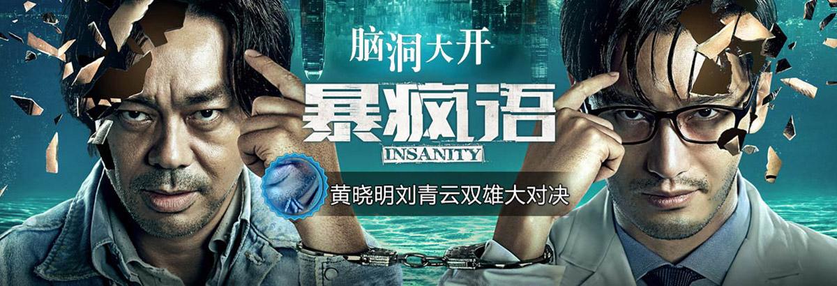 《暴疯语》黄晓明刘青云双雄对决 打造年度最惊悚烧脑大片