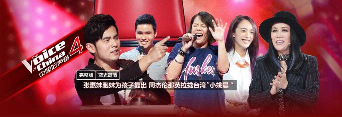 《中国好声音第四季》张惠妹亲妹为孩子复出(2015-07-24)