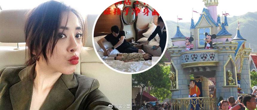 黄小蕾微博控诉迪士尼乐园 反被终身禁止入园