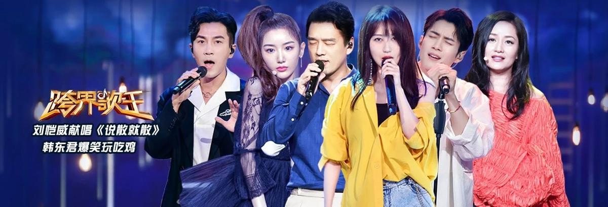 《跨界歌王第三季》第9期:刘恺威韩东君强势回归(2018-07-14)