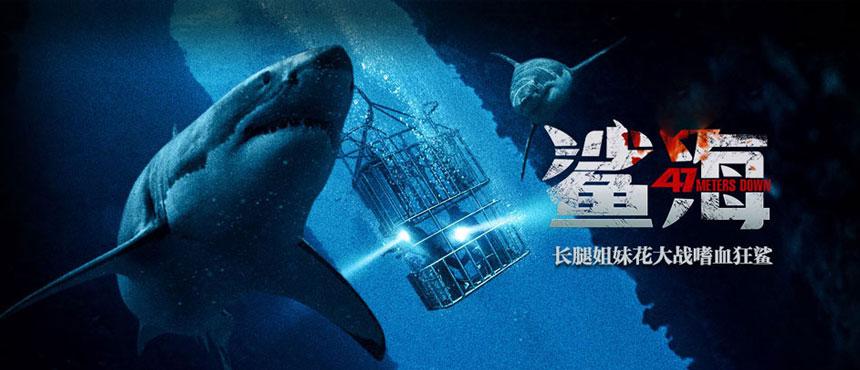 《鲨海》姐妹花陷深海鲨机