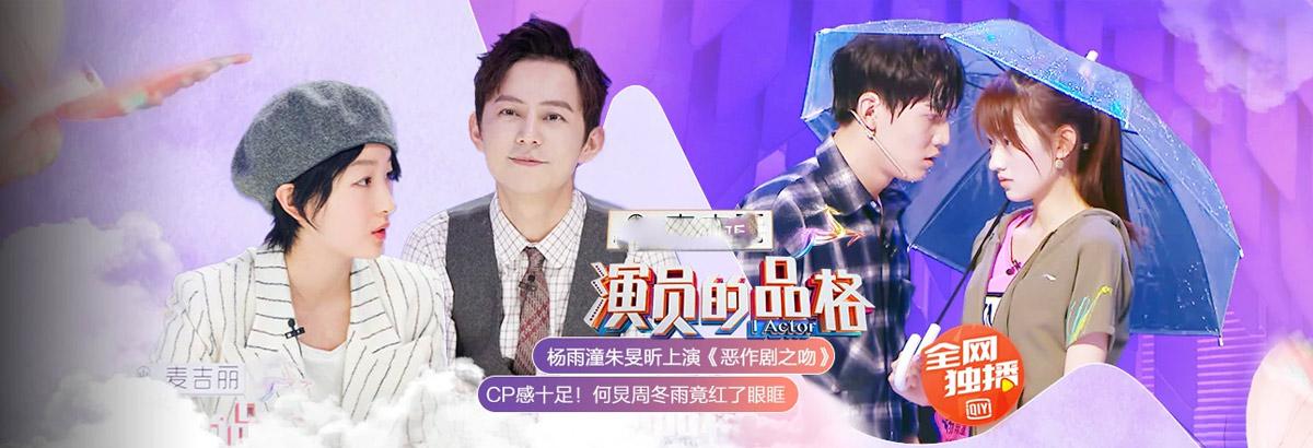 《演员的品格》1米9帅小伙画风突变扮宦官(2019-01-12)