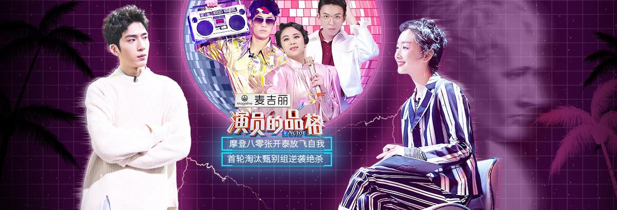 《明星大侦探第四季》头号玩家Ⅱ(上)(2019-01-18)