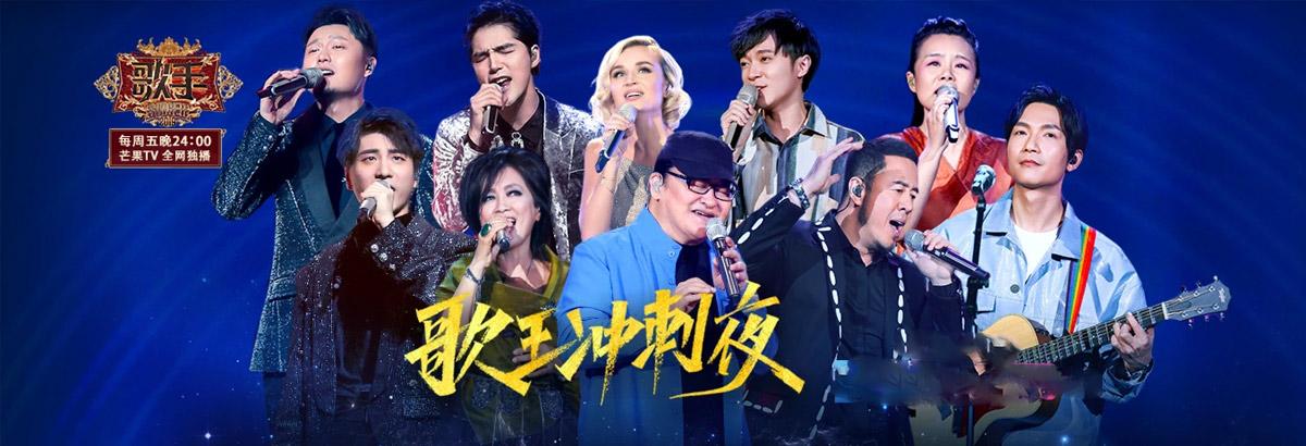 《歌手》第14期:帮唱大咖跨界混搭!(2019-04-12)