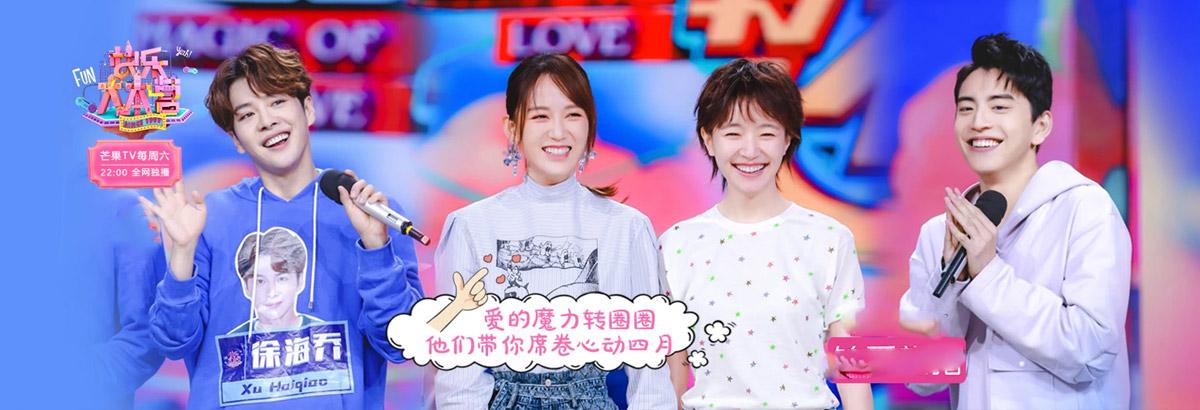 《快乐大本营》陈乔恩谢娜上演姐妹互怼大戏(2019-04-20)