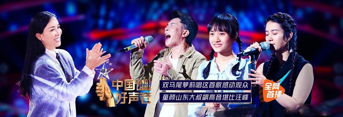 《中国好声音2019》第5期:盲选收官!ta勇夺四转(2019-08-16)