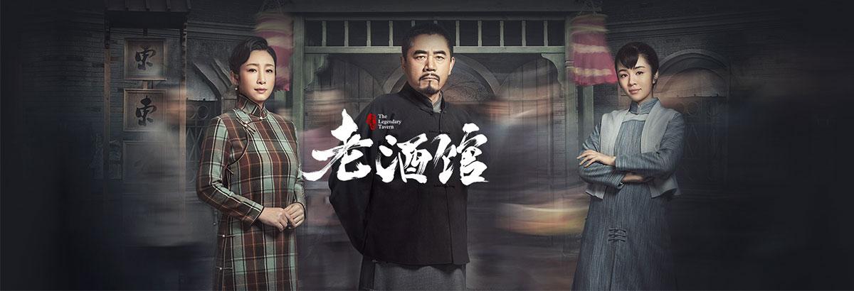 《老酒馆》 陈宝国秦海璐演绎大时代下小人物