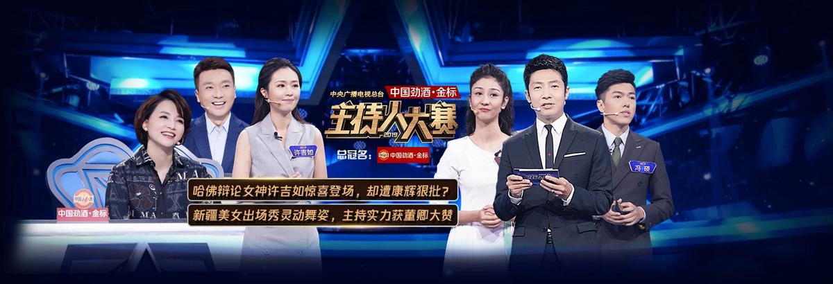 《央视主持人大赛2019》第4期:哈佛才女许吉如惨遭淘汰(2019-11-23)