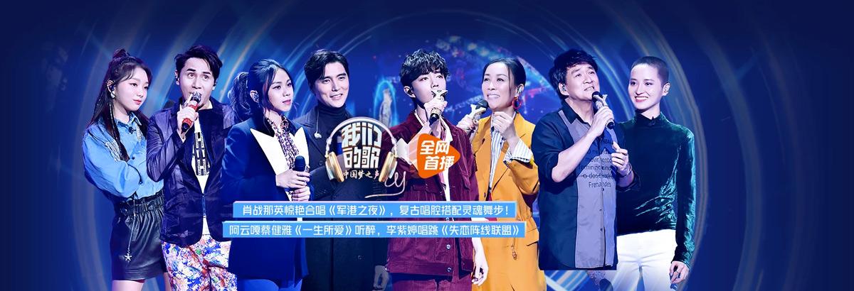 《我们的歌》第6期:那英肖战改编军港之夜(2019-12-08)