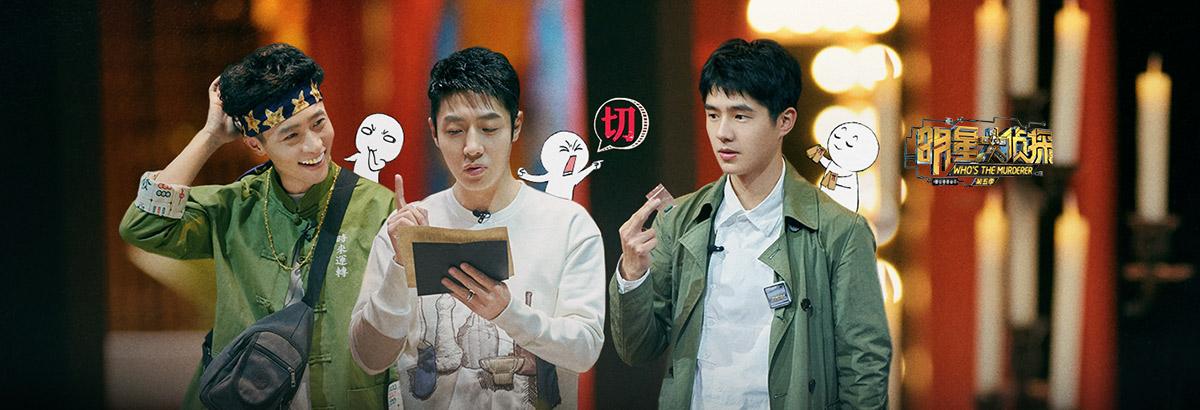 《明星大侦探第五季》10案:探案唐人街(上)(2020-01-17)