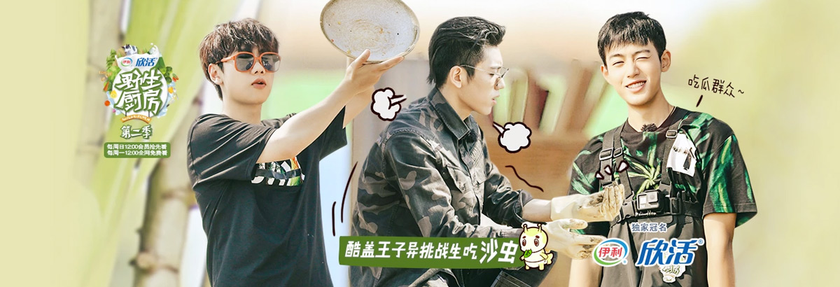 《野生厨房第二季》10期:王子异吃沙虫聊组合解散(2020-01-19)