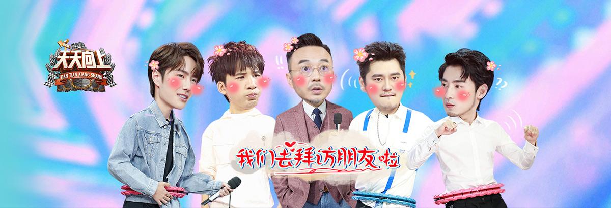 《天天向上》胡兵美妆教学王一博(2020-04-05)