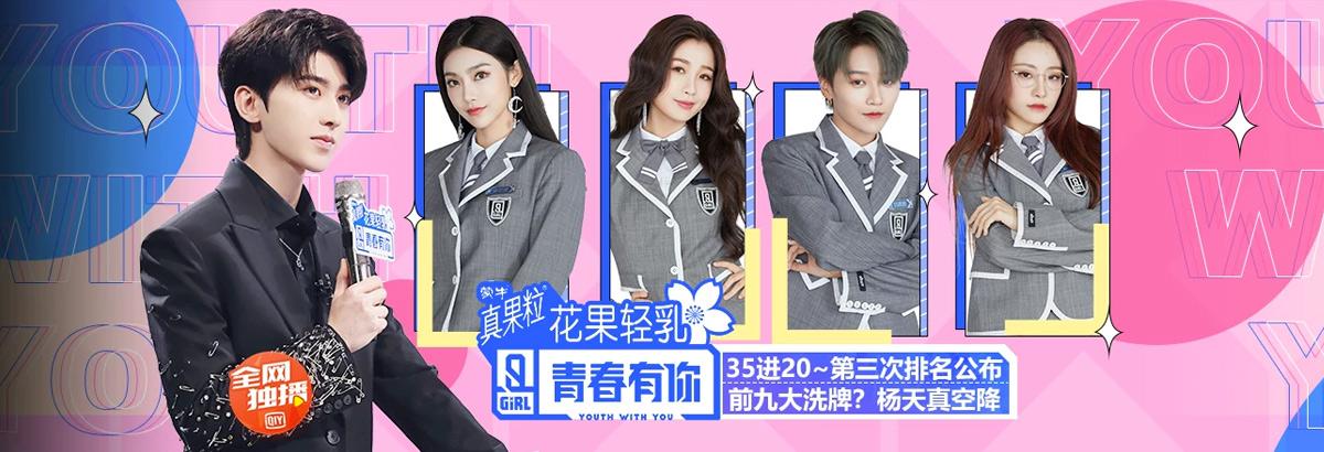 《青春有你第二季》lisa组舞台雨昕变长发师兄团上演回忆杀(2020-05-24)