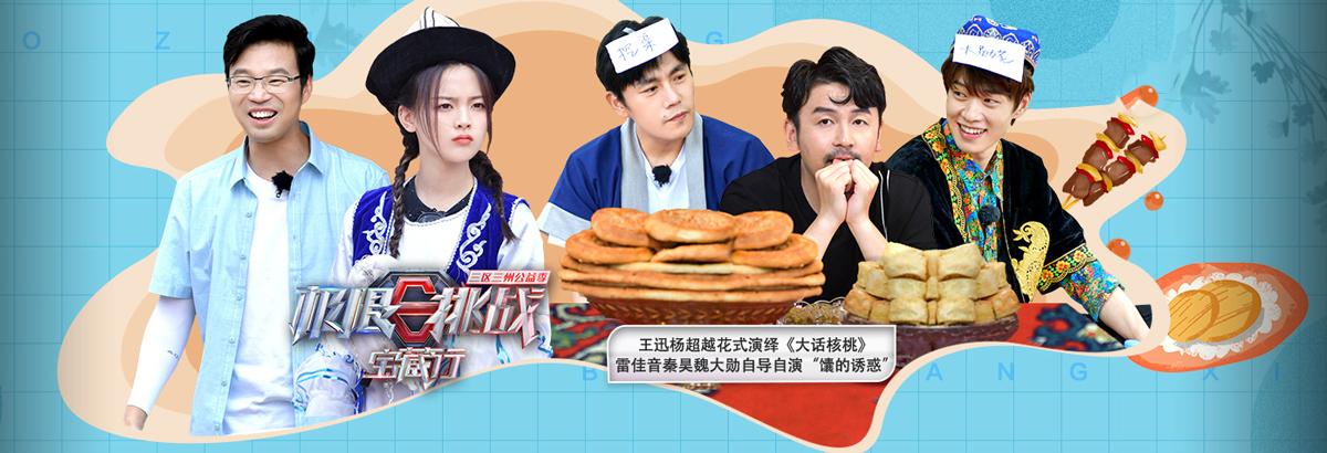 《极限挑战宝藏行》第3期:杨超越王迅飙戏大话西游(2020-08-16)