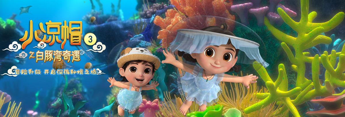 《小凉帽3之白豚湾奇遇》开启深海秘境之旅